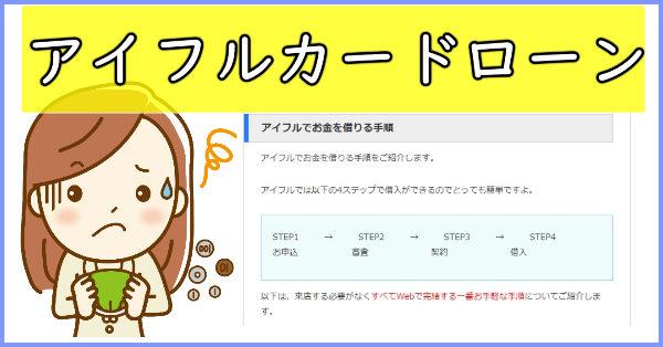アコムの30日間金利0円適用条件!賢く借りるために守るべき事