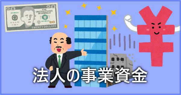 SMBCモビット 法人