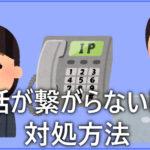 プロミス 電話