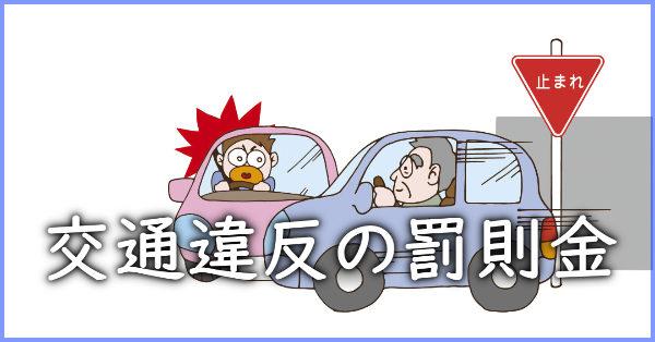 交通違反の罰則金