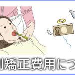 歯列矯正費用が足りない