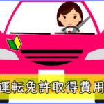 運転免許取得費用を安く抑える方法