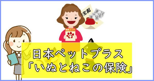 日本ペットプラス「いぬとねこの保険」の口コミ