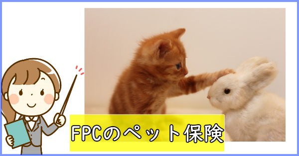 FPCのペット保険