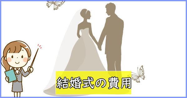 結婚式の費用を安くおさえる