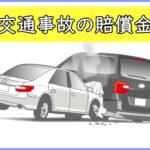 交通事故賠償金