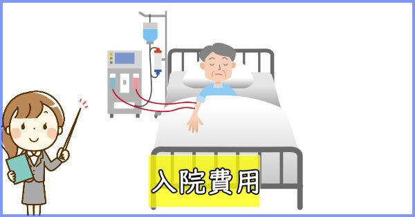 入院費用を少しでも安く抑える方法