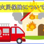 火災保険を払わないことは可能か?