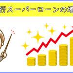 楽天銀行スーパーローンの増額審査