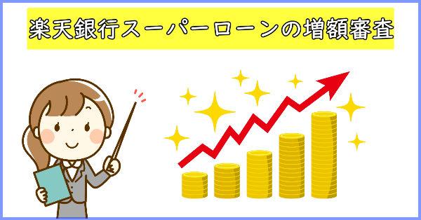 【解決】楽天銀行スーパーローンで増額審査に落ちる主な6つの原因