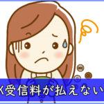 NHK受信料払えない