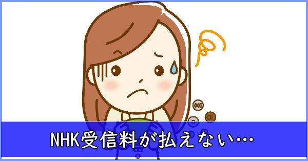 【お得】NHK受信料は家族割引で半額に!申請方法と更にお得にする方法も