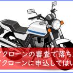 バイクローン審査