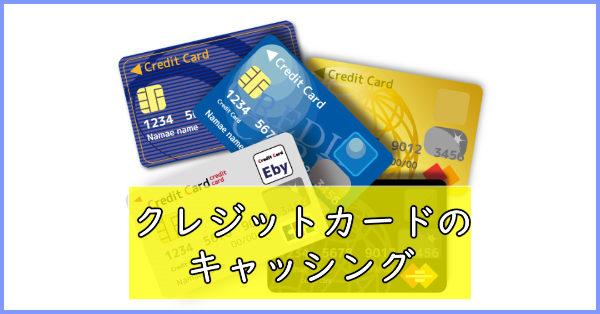 【注意】クレジットカードのキャッシングも総量規制対象!審査時にバレる?